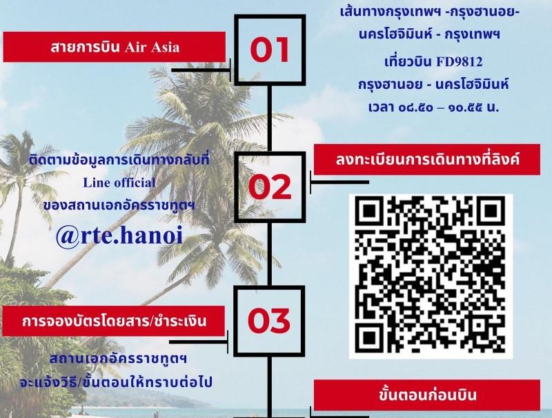 Đại sứ quán Thái Lan tại Việt Nam tổ chức chuyến bay đưa công dân trở về nước