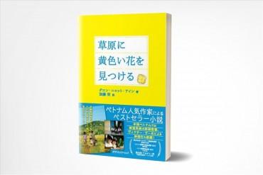 """""""Tôi thấy hoa vàng trên cỏ xanh"""" được dịch sang tiếng Nhật"""